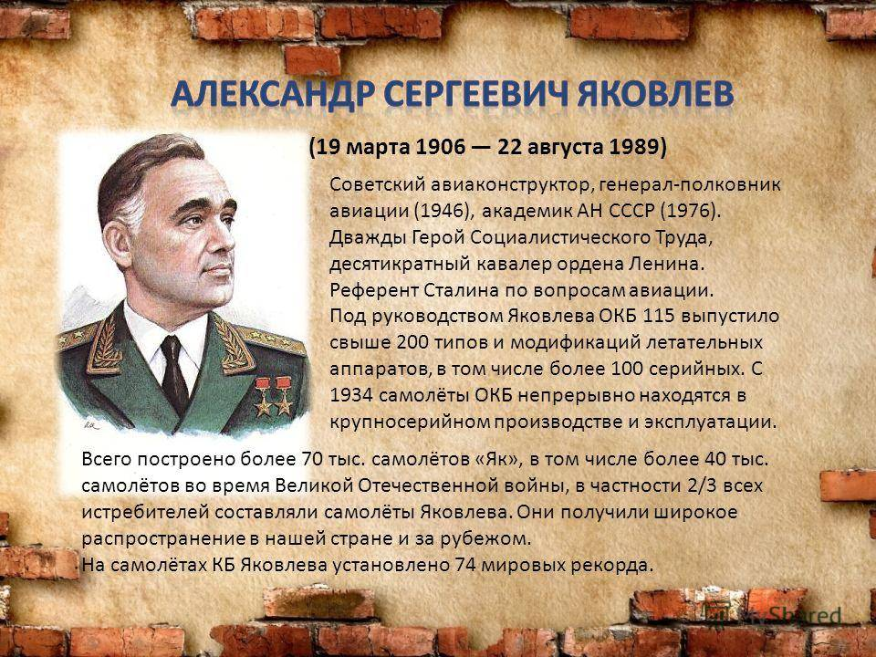 Александр яковлев: биография, личная жизнь, жена
