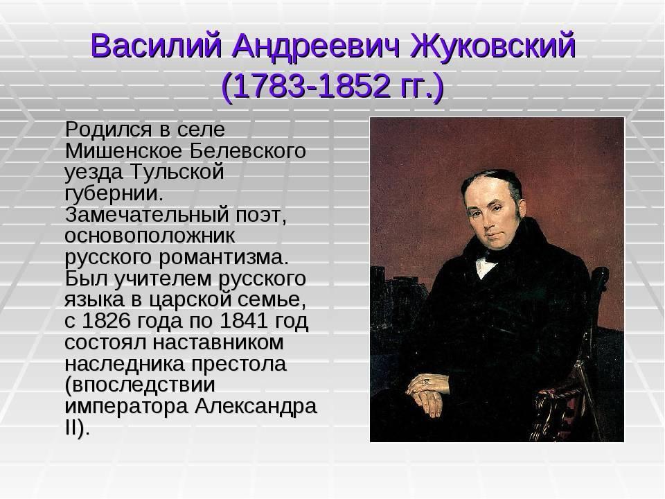 Василий жуковский: краткая биография, творчество и интересные факты :: syl.ru
