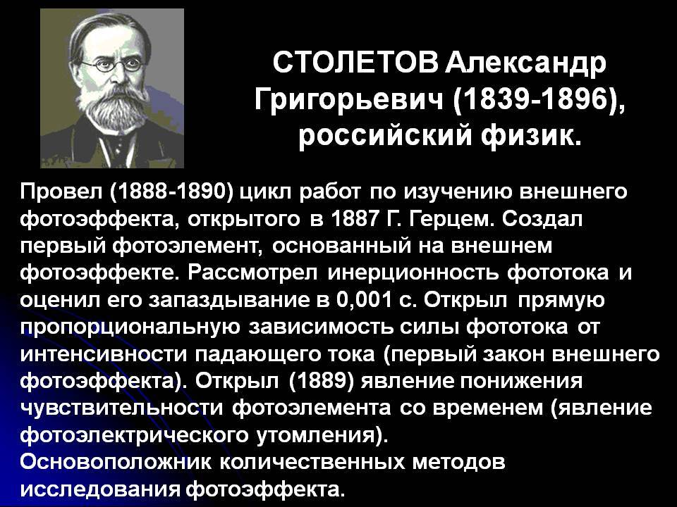 Столетов, александр григорьевич