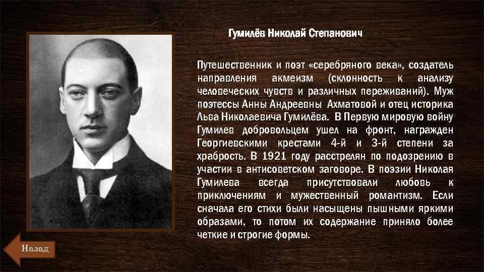 Николай гумилёв: биография, личная жизнь, фото и видео
