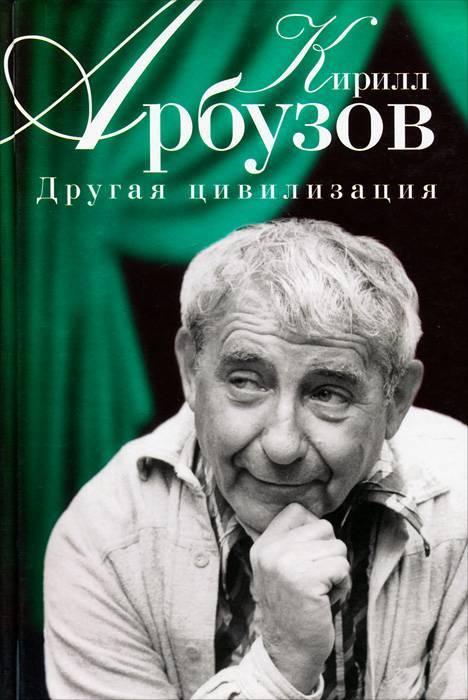 Арбузов, алексей фёдорович биография, потомство