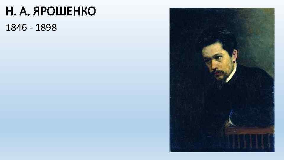 Ярошенко, николай александрович биография