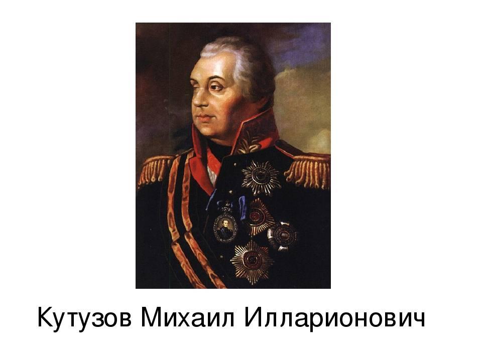 Интересные факты о полководце михаиле кутузове   санкт-петербург центр