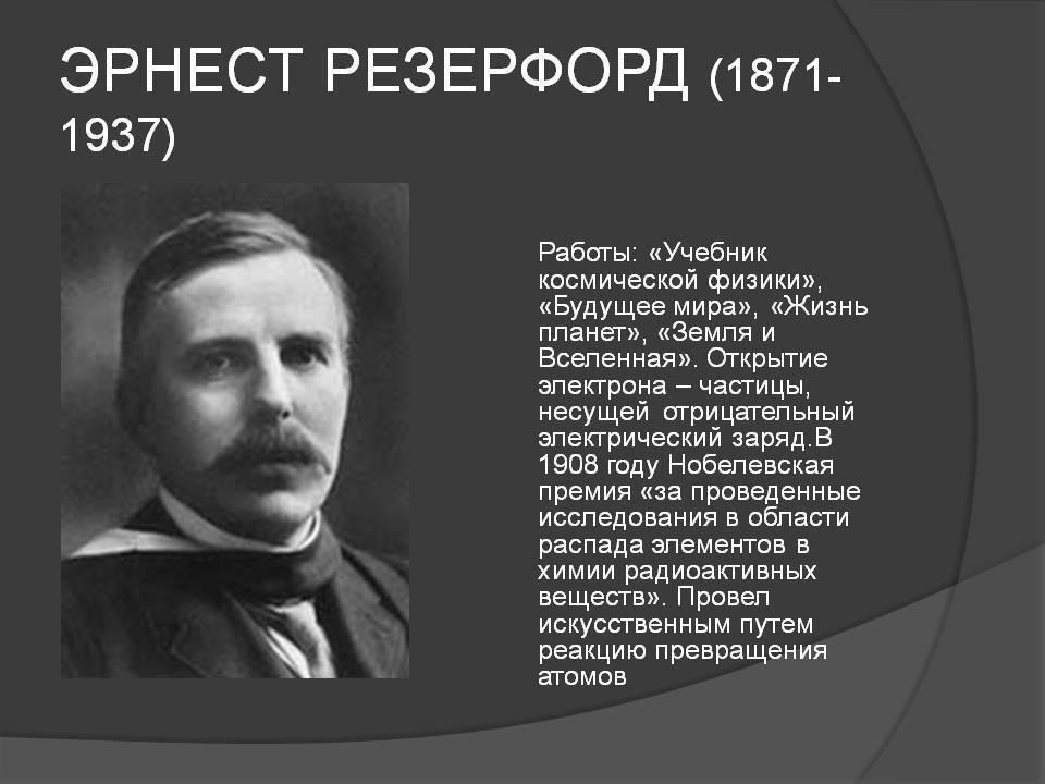 Эрнест резерфорд - физик, открытия и разработкиэксперименты - биография