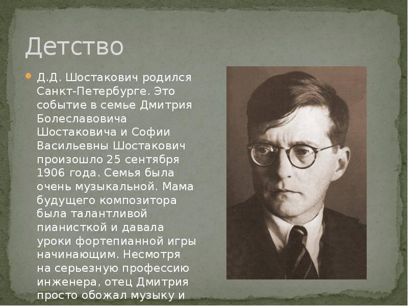 Краткая биография дмитрия шостаковича для детей самое главное