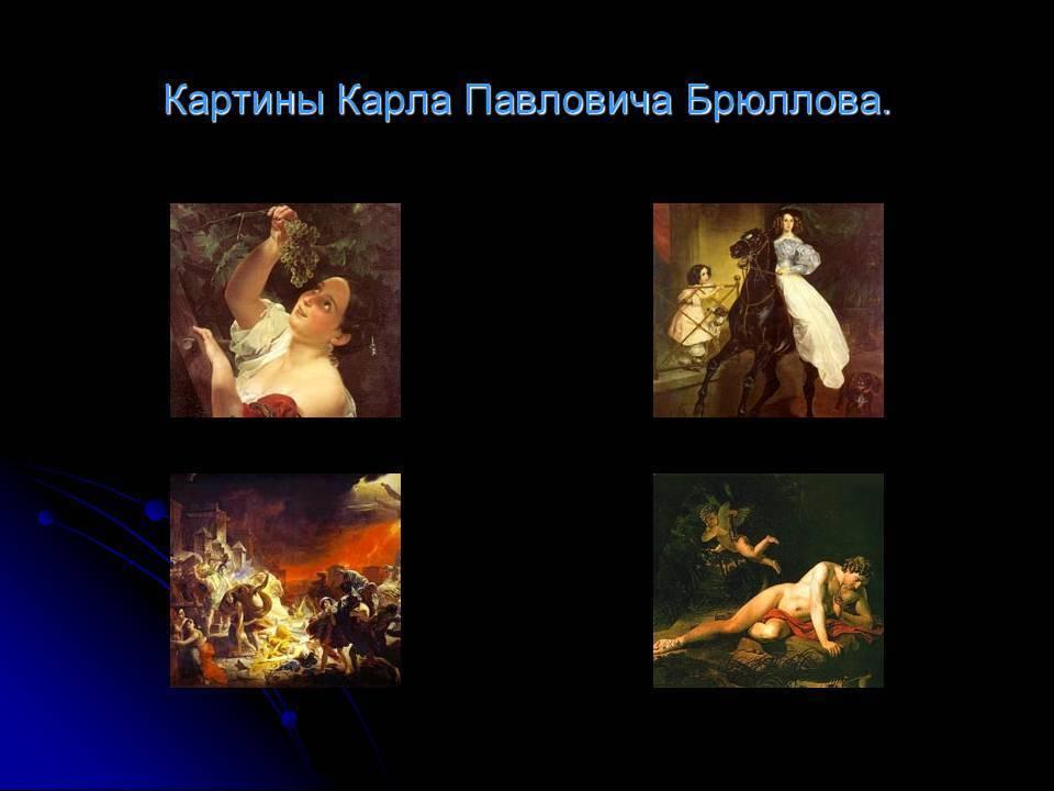 Александр брюллов: биография, личная жизнь, творчество, фото
