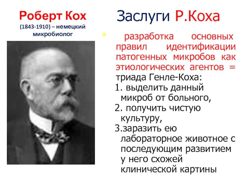 Роберт кох - биография