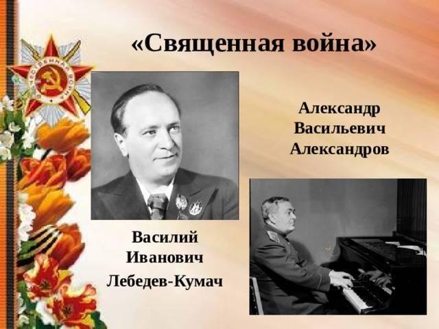 Александр александров (композитор) - биография, информация, личная жизнь