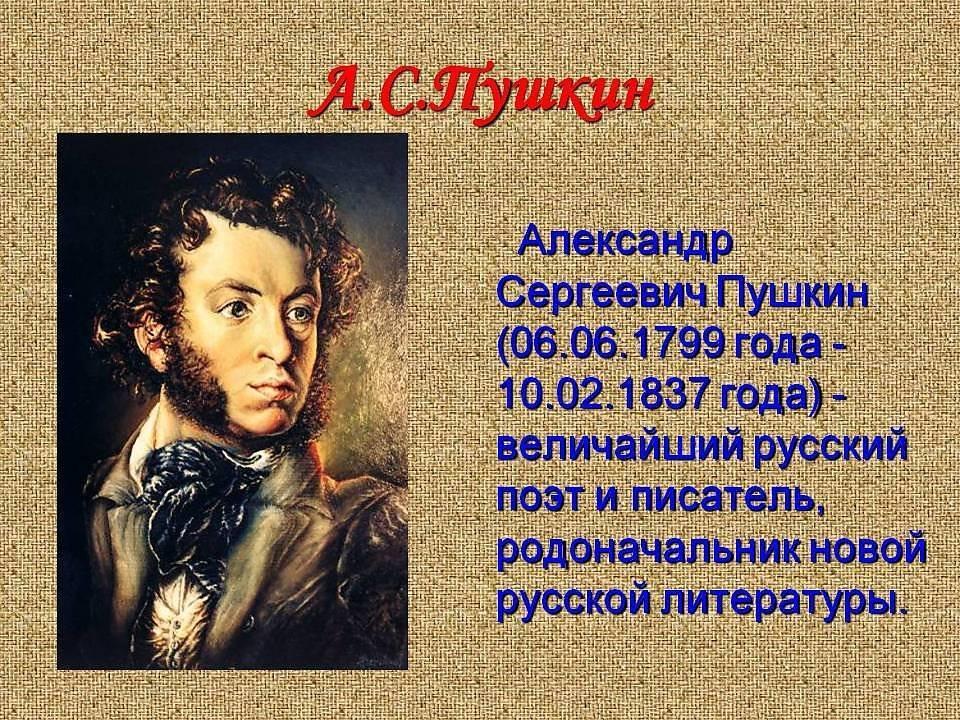 Александр пушкин » биографии знаменитых людей, фото
