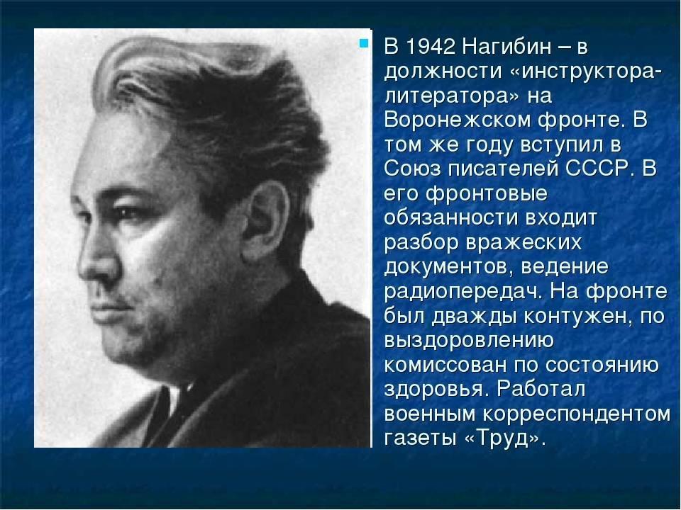 Юрий нагибин – биография, фото, личная жизнь, рассказы, книги, смерть