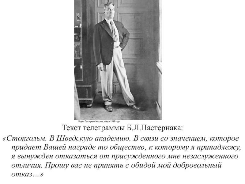 Биография писателя, поэта и публициста бориса пастернака
