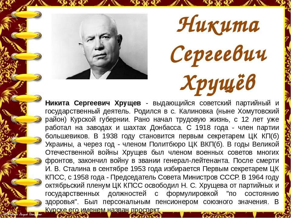 Краткая биография хрущева никиты сергеевича | краткие биографии