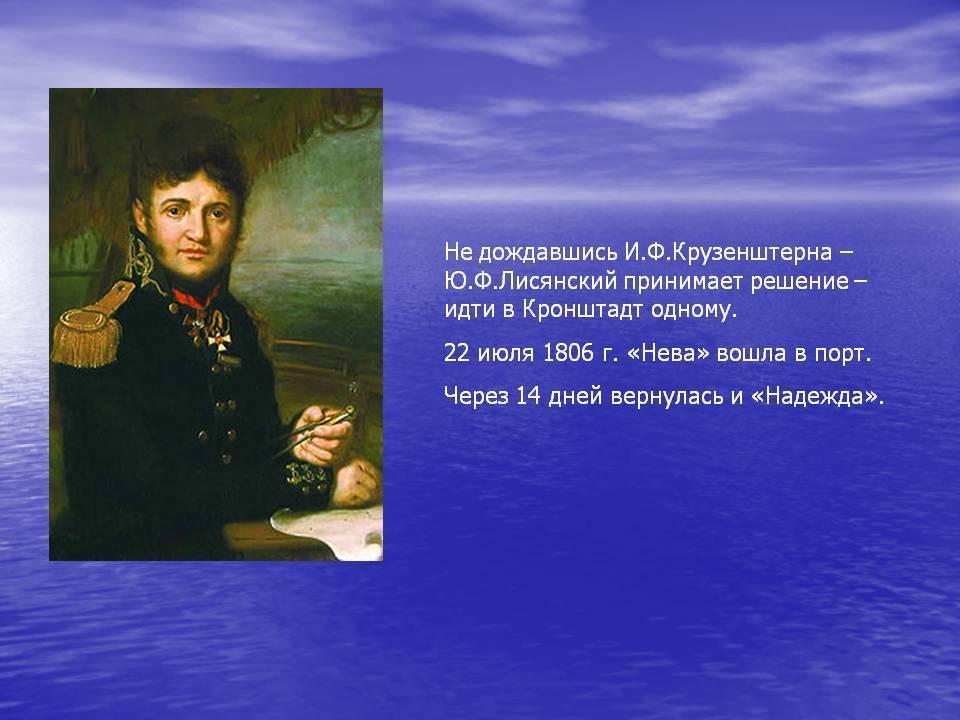 Эшафот для адмирала. как прошла первая русская кругосветка