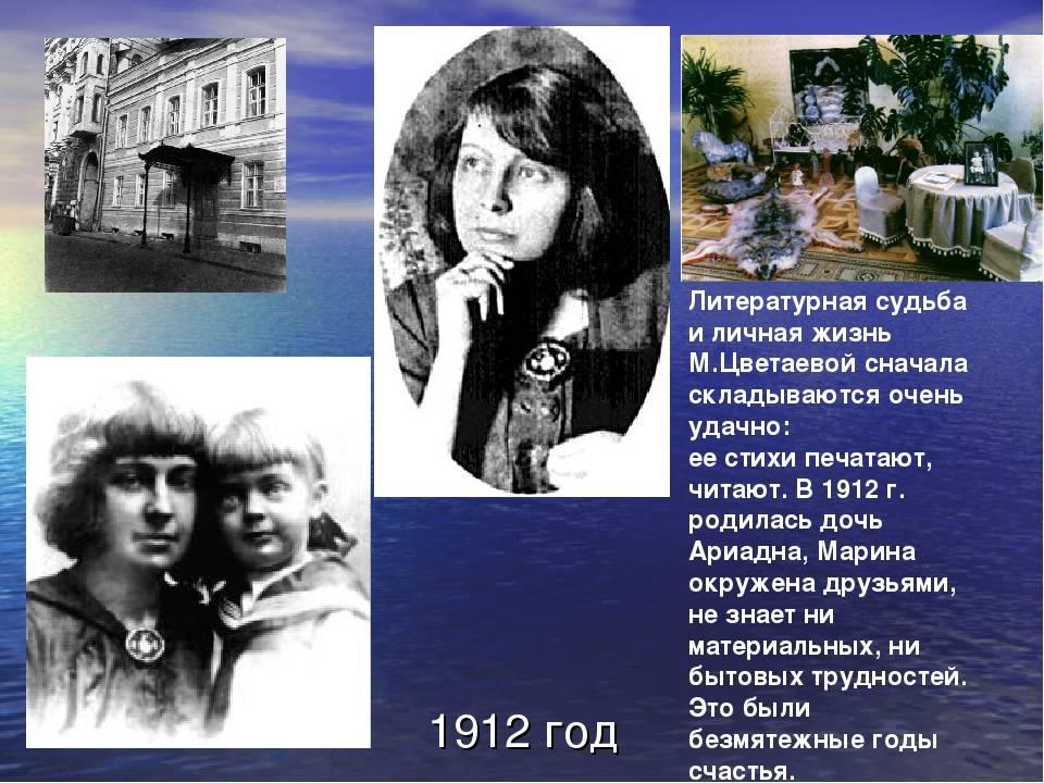 Марина цветаева - биография, информация, личная жизнь