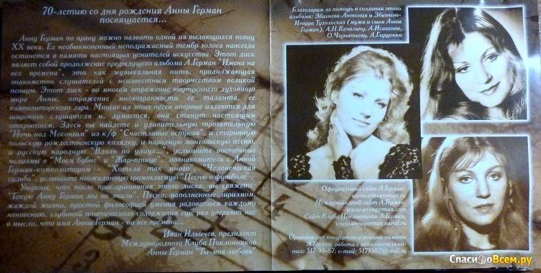 Певица анна герман: биография, творчество, фото