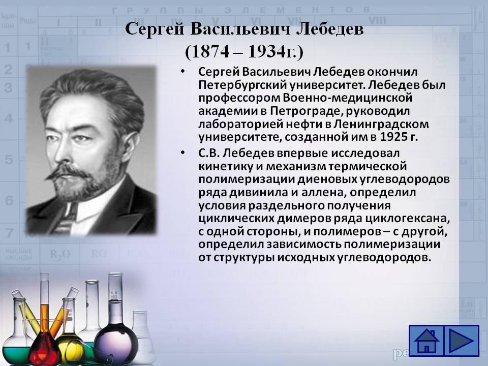 Лебедев сергей васильевич — краткие биографии