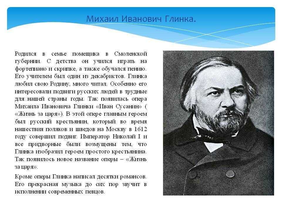 Михаил глинка - биография, информация, личная жизнь