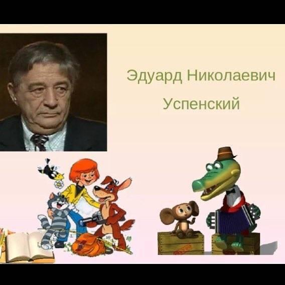 Эдуард успенский: биография, семья, дети