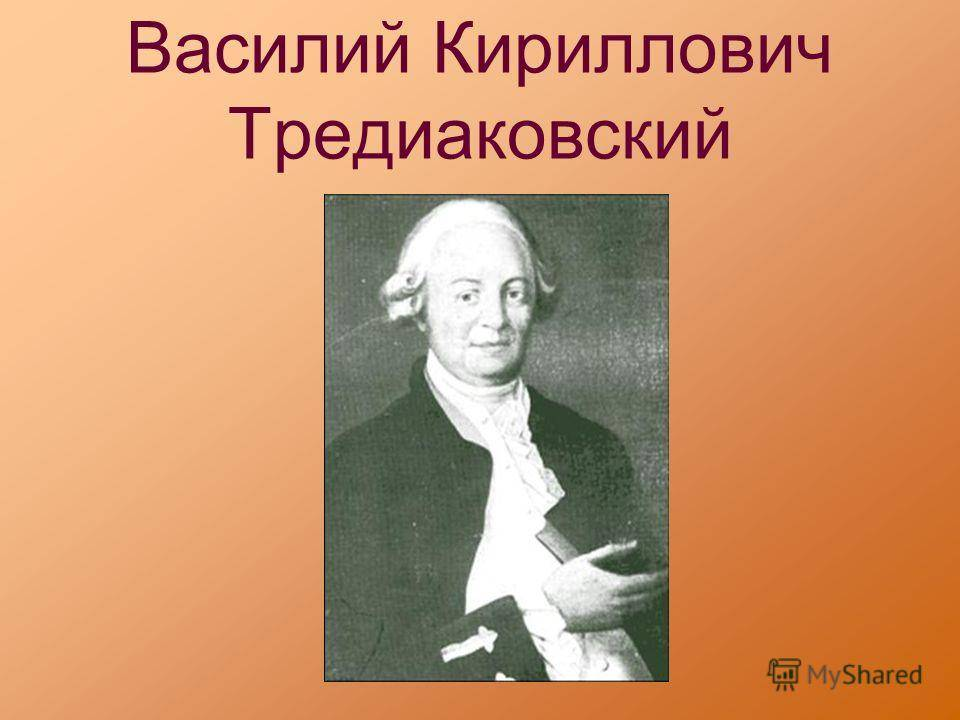 Биография тредиаковского
