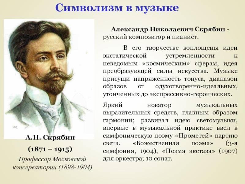 Александр николаевич скрябин - биография и семья