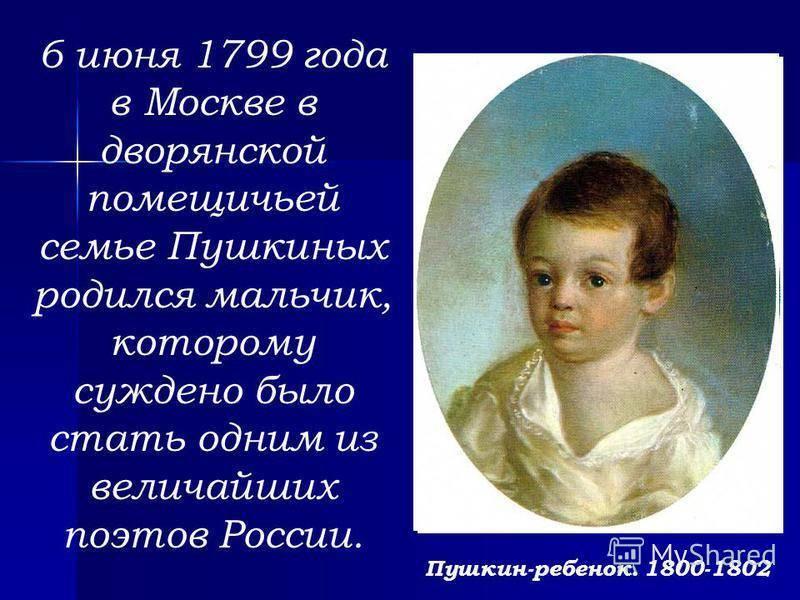 Биография пушкина кратко: самое главное.
