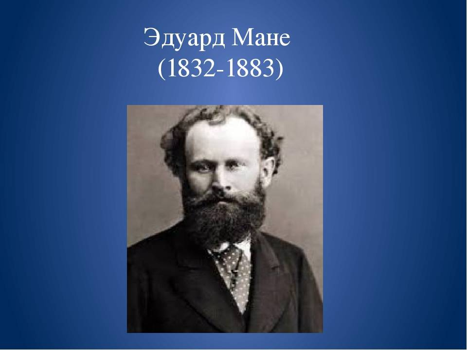 Эдуард мане — биография эдуарда мане, самые известные картины художника, периоды и суть творчества, автопортрет живописца. роль эдуарда мане в развитии живописи