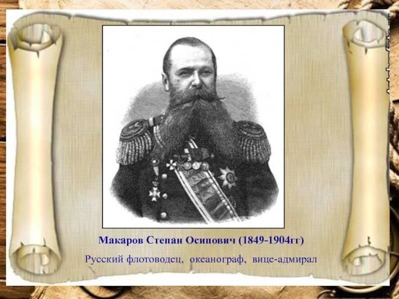 Макаров, степан осипович — википедия