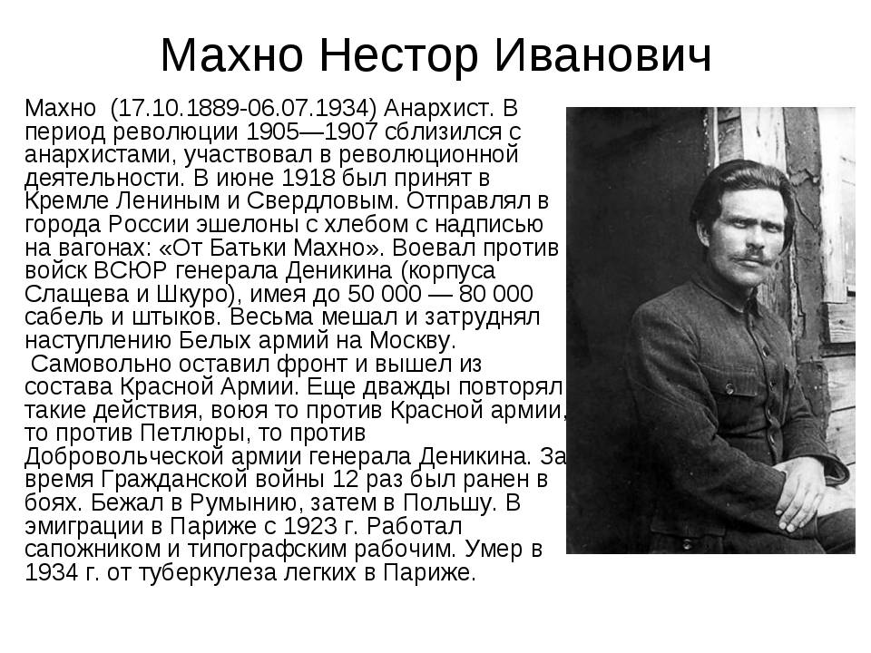 Махно нестор иванович: краткая биография, гражданская война и эмиграция