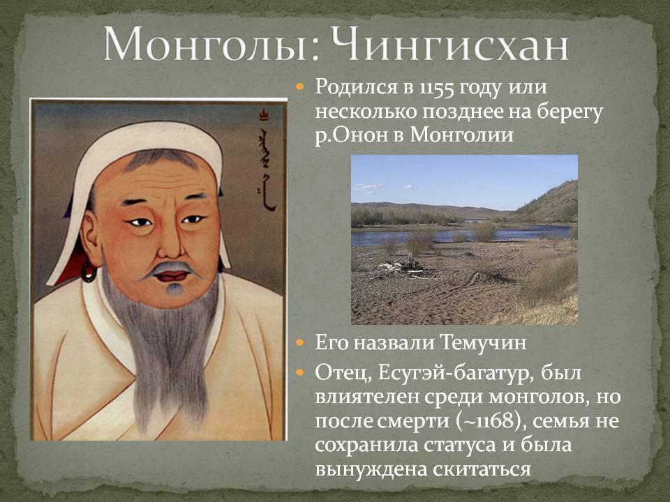 Чингисхан , хан батый, хубилай