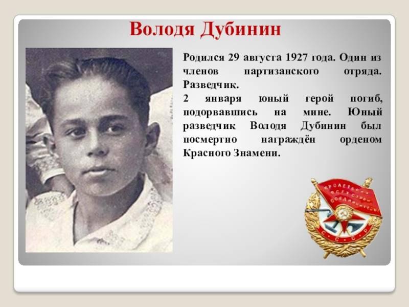 Дубинин, виталий алексеевич википедия