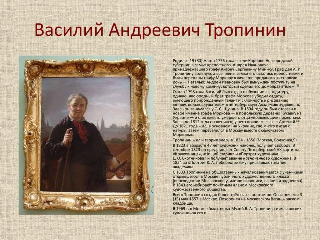 Василий тропинин — мастер русского портретного жанра: биография, творчество, лучшие картины художника