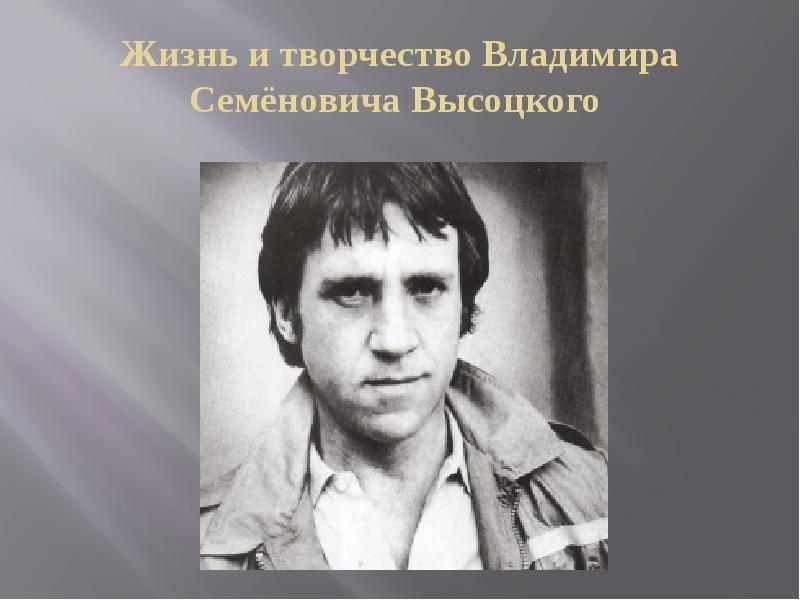 Самое интересное о жизни владимира высоцкого, всенародного любимца, не ставшего заслуженным артистом, но получившего признание народа