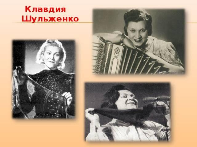 Биография клавдии шульженко. творческий путь, интересные факты