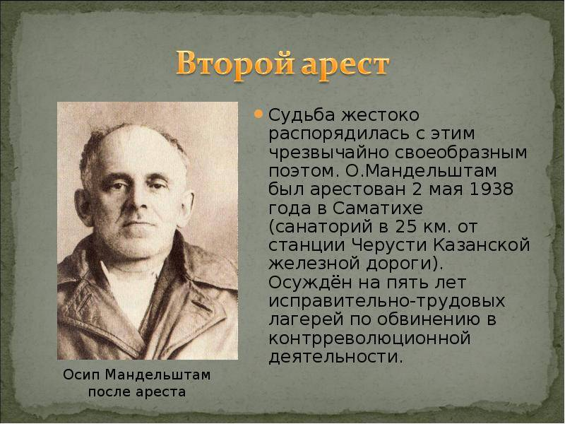 Осип эмильевич мандельштам биография
