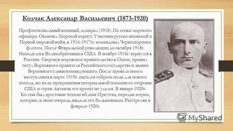 Адмирал колчак - радетель за народ или кровавый диктатор? часть 1 | биографии | школажизни.ру