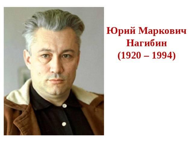 Нагибин, юрий маркович — википедия