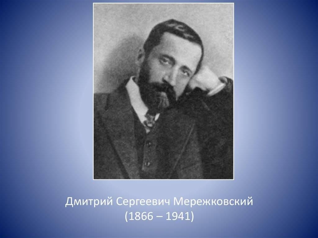 Дмитрий мережковский: стихи