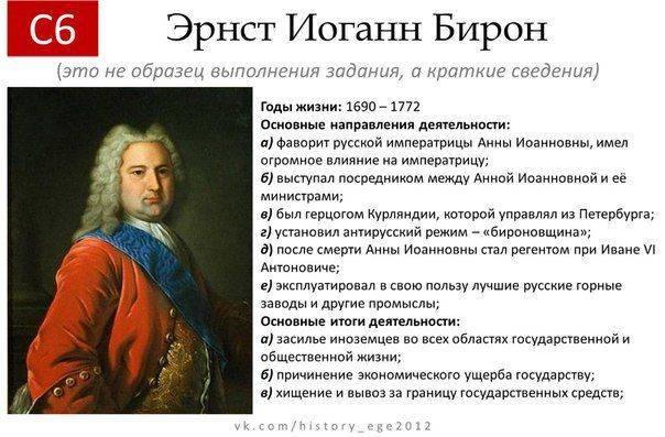 Бирон, эрнст иоганн — википедия