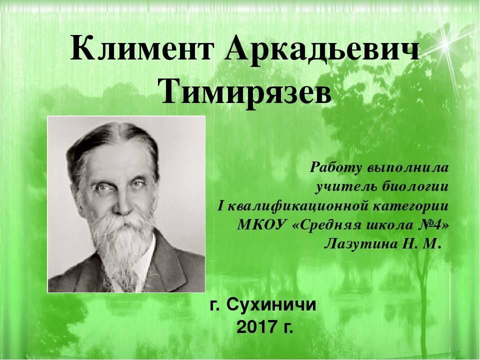 Тимирязев, климент аркадьевич