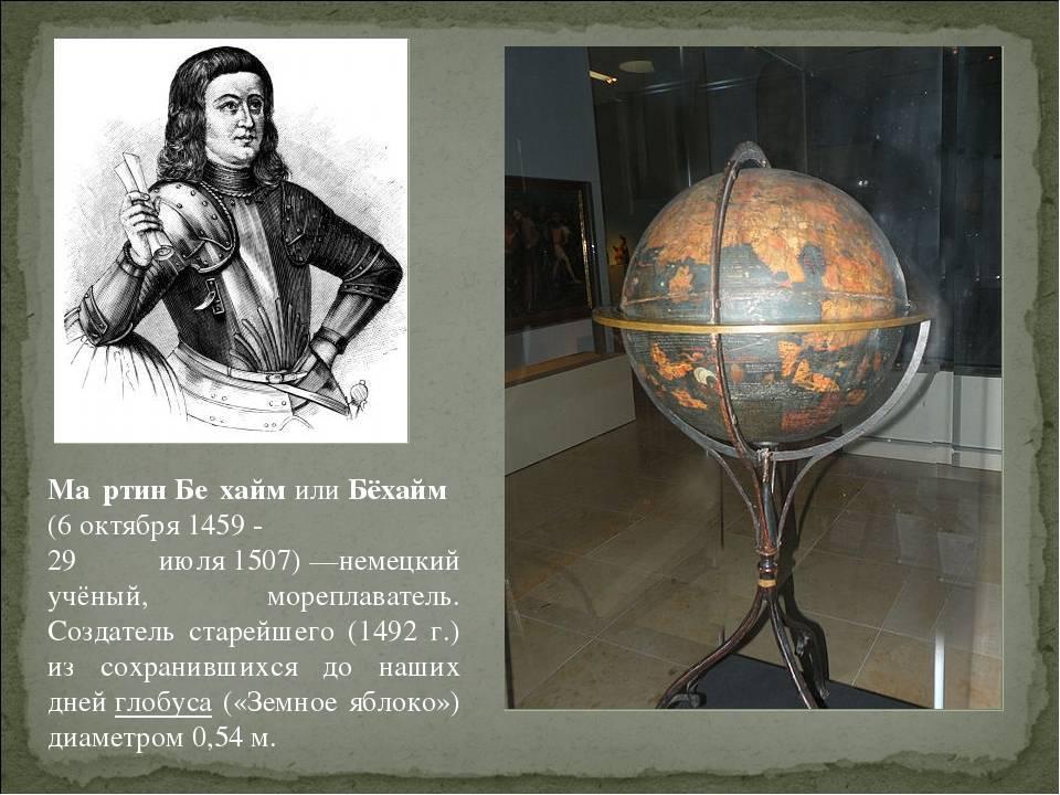 Бехайм, мартин — википедия