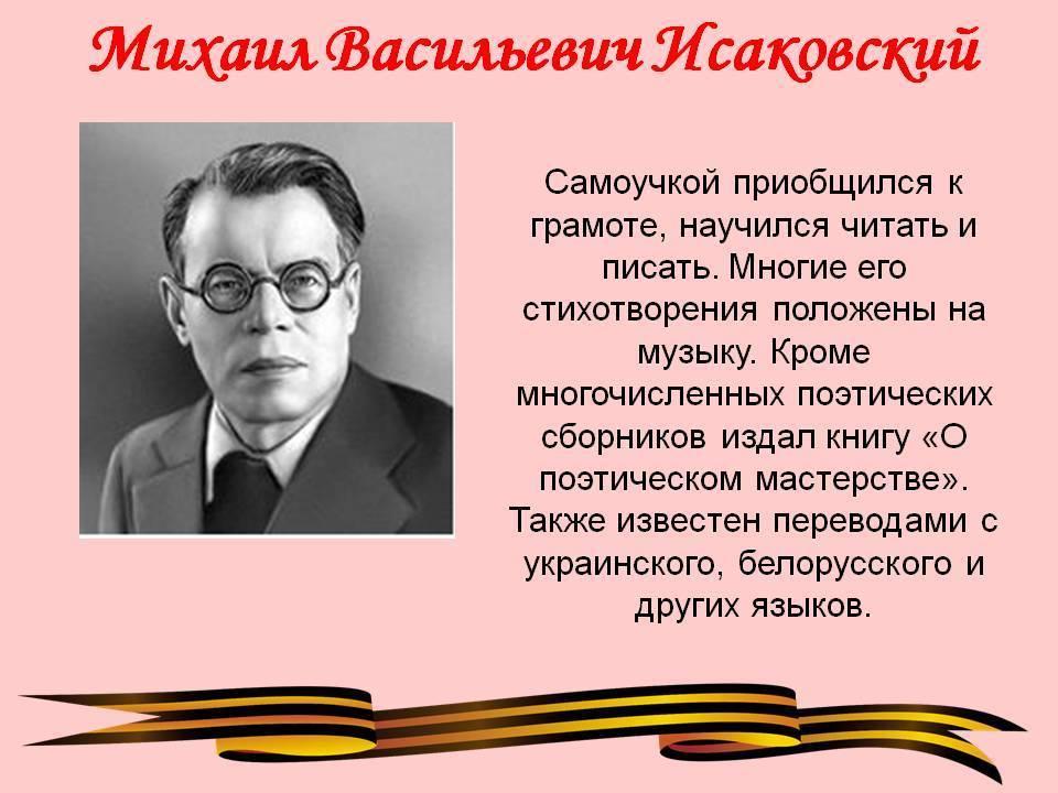 Исаковский михаил васильевич - советский поэт, писавший русские народные песни