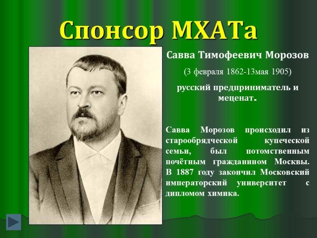 Русские меценаты конца xix — начала xx веков   art24