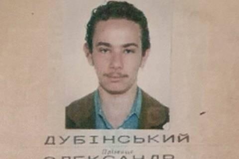 Яков абрамович дубинский википедия