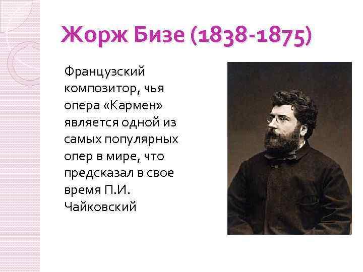 Джордж бизе – биография, молодые и зрелые годы великого композитора.