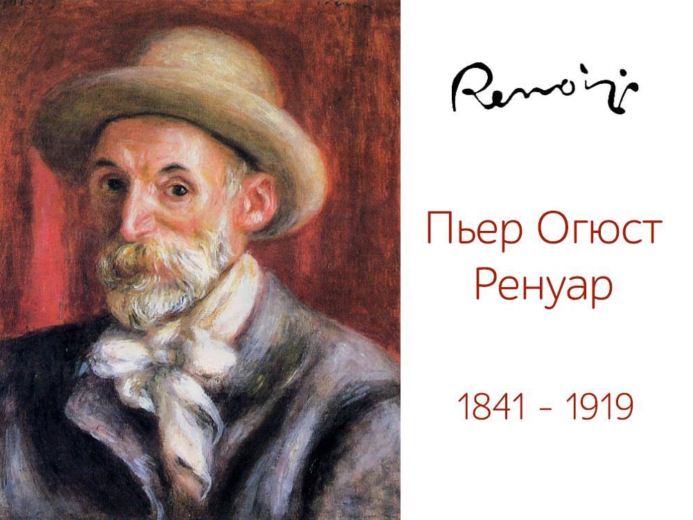 Огюст ренуар: картины с названиями, самые известные, биография