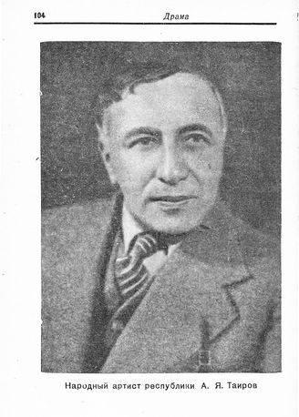Таиров, александр яковлевич биография