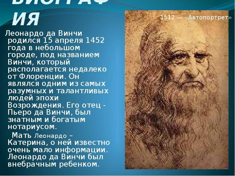 Леонардо да винчи: жизнь и творчество художника