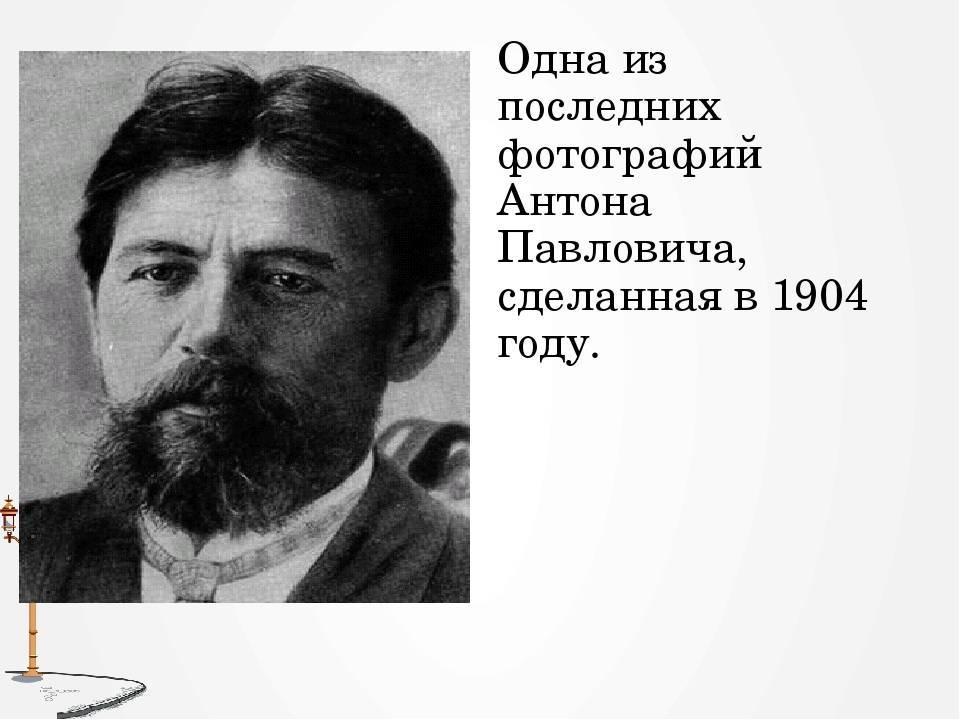 Краткая биография чехова самое главное (жизнь и творчество)
