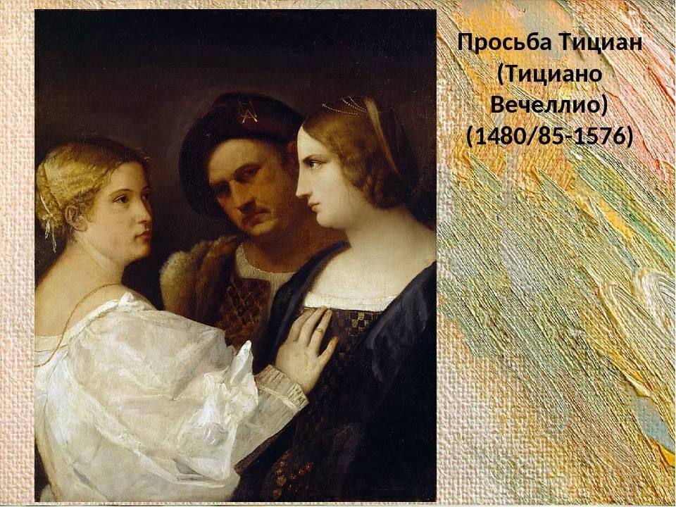 Тициан: жизнь и творчество художника