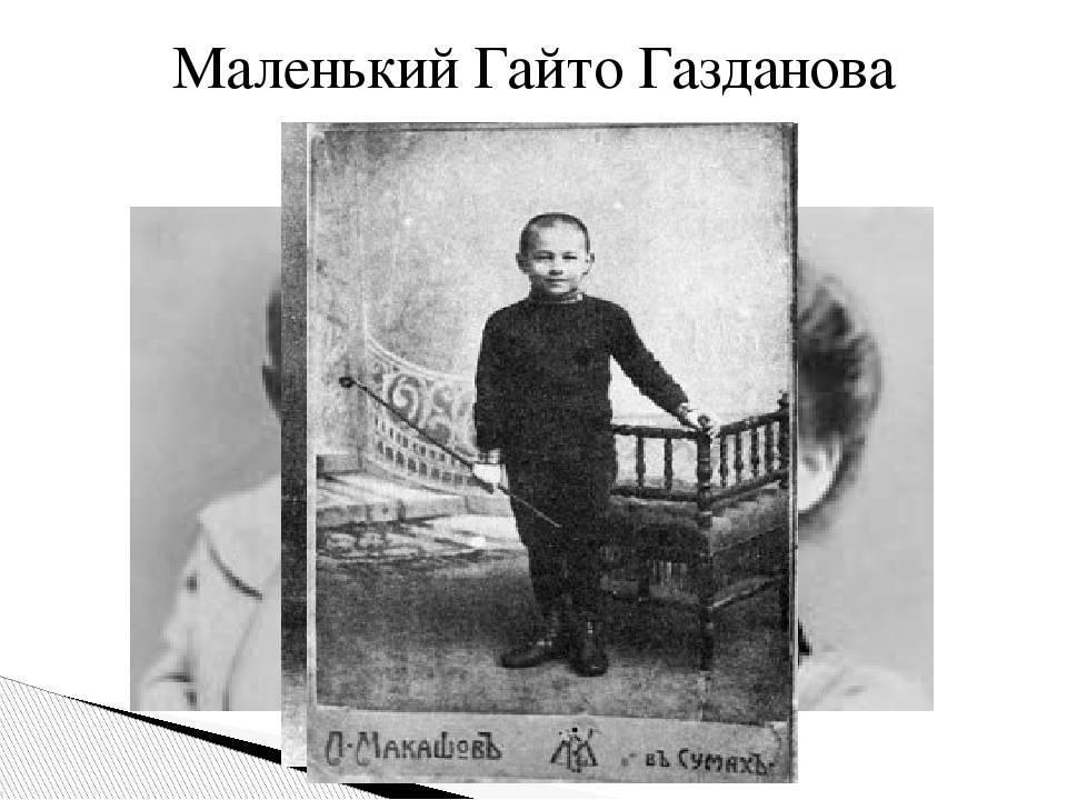 Газданов, гайто иванович